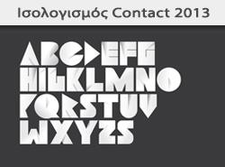 Ισολογισμός Contact 2013